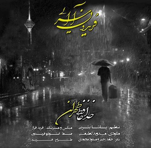 دانلود آهنگ خداحافظ تهران از فریدون آسرایی
