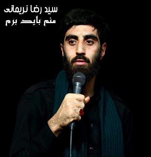 منم باید برم سید رضا نریمانی