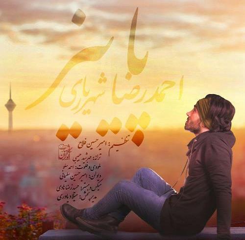 احمدرضا شهریاری با نام پاییز