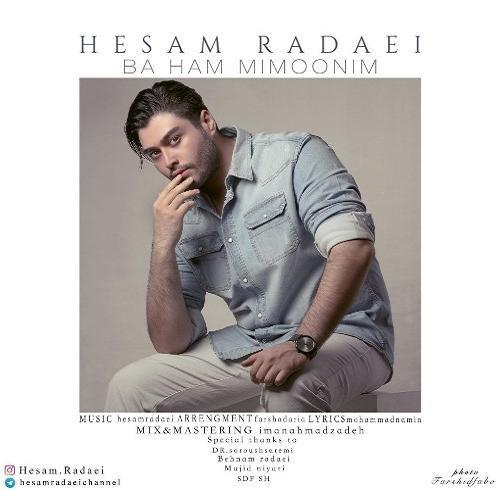 حسام ردایی