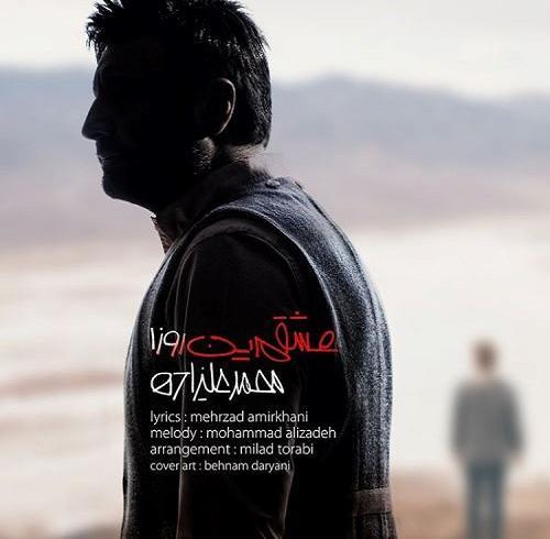 عشقم این روزا محمد علیزاده