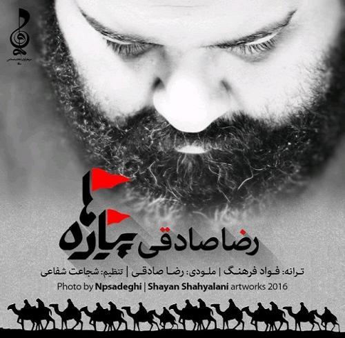 آهنگ پیاده ها از رضا صادقی