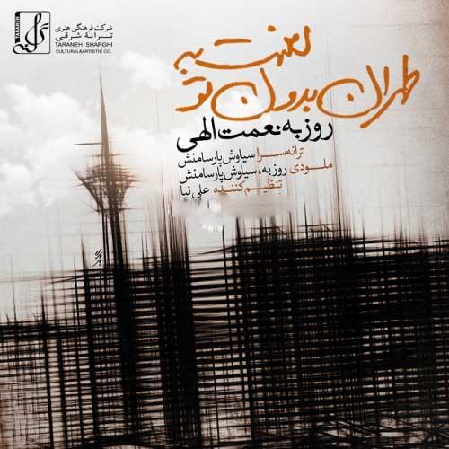 لعنت به تهران بدون تو