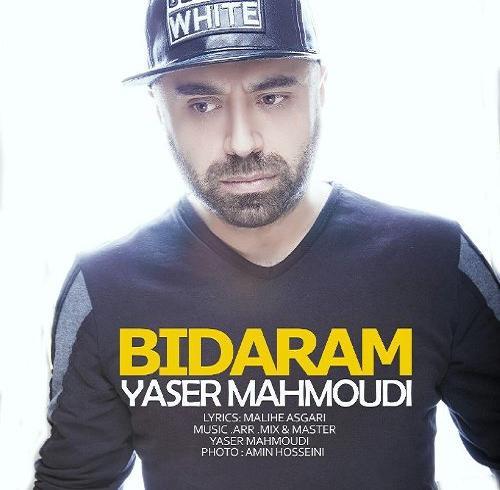 آهنگ بیدارم یاسر محمودی