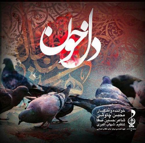 دل خون از محسن چاوشی
