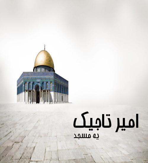 آهنگ یه مسجد