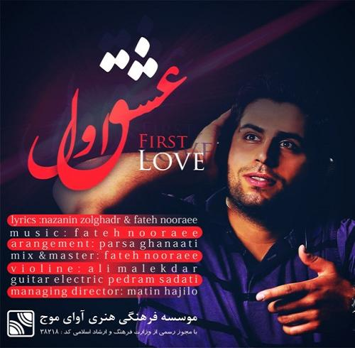 آهنگ عشق اول