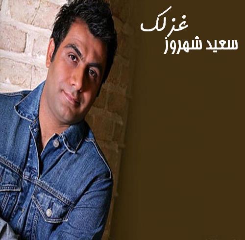 غزلک سعید شهروز