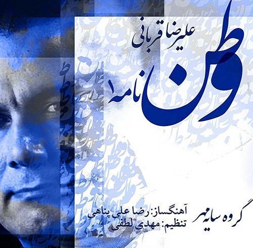 وطن نامه 1 از علیرضا قربانی