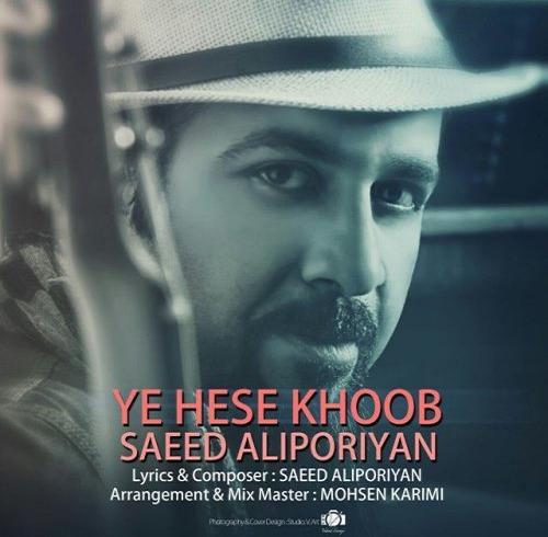 آهنگ جدید سعید علیپوریان