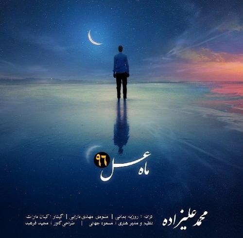 ماه عسل 96 از محمد علیزاده