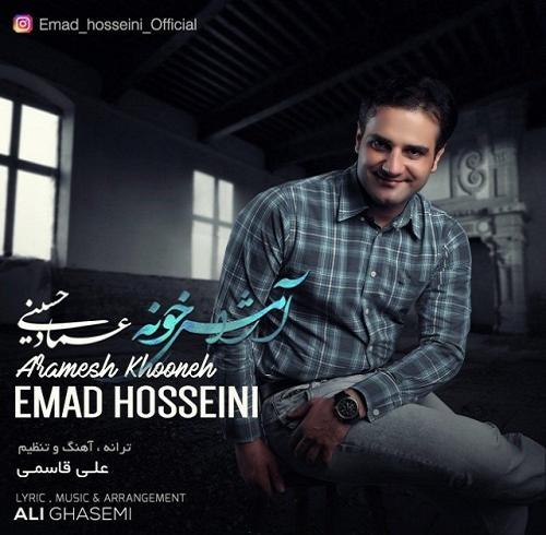 آرامش خونه از عماد حسینی