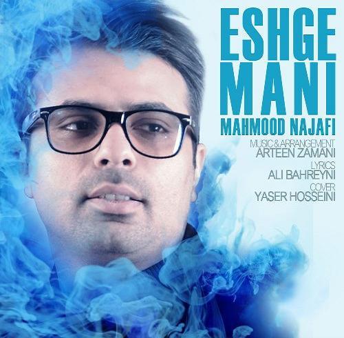 عشق منی از محمود نجفی