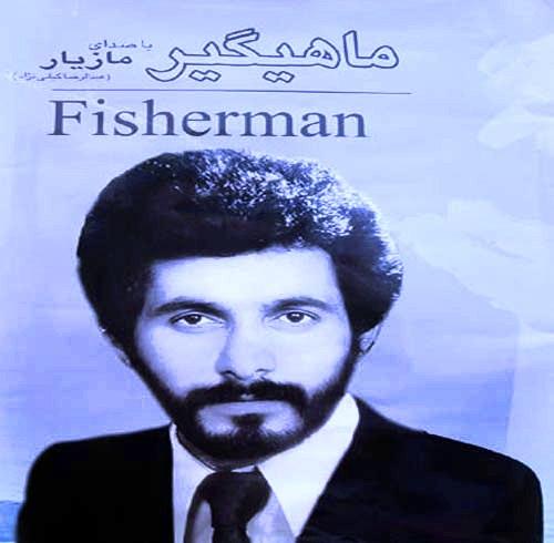 آهنگ ماهیگیر مازیار