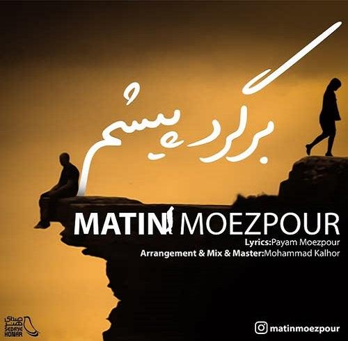 برگرد پیشم متین معزپور