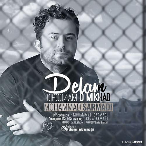 محمد سرمدی