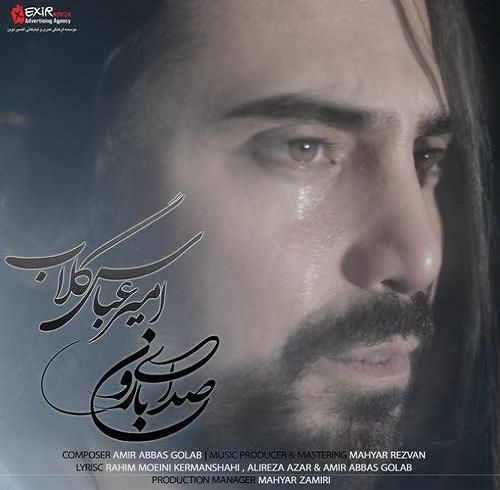 صدای بارون امیر عباس گلاب