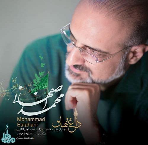داغ نهان از محمد اصفهانی
