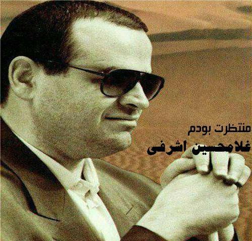 منتظرت بودم غلامحسین اشرفی