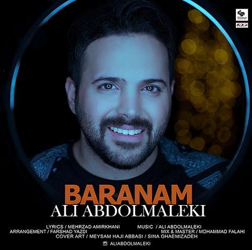 بارانم از علی عبدالمالکی