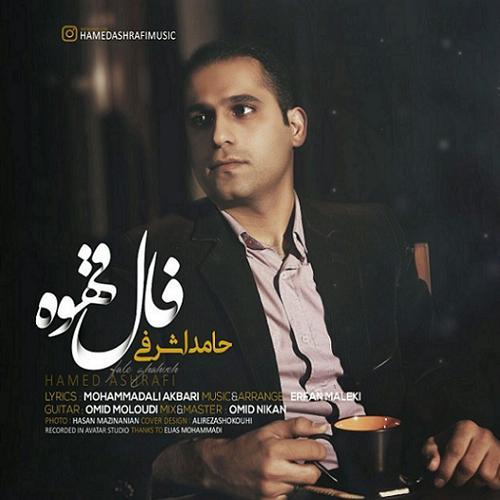 حامد اشرفی