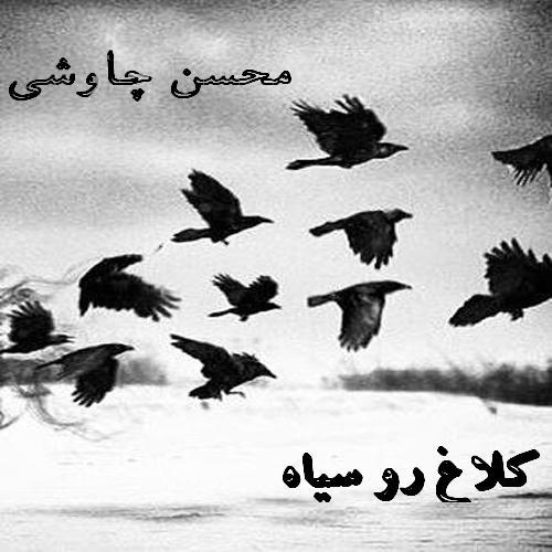 کلاغ رو سیاه محسن چاوشی
