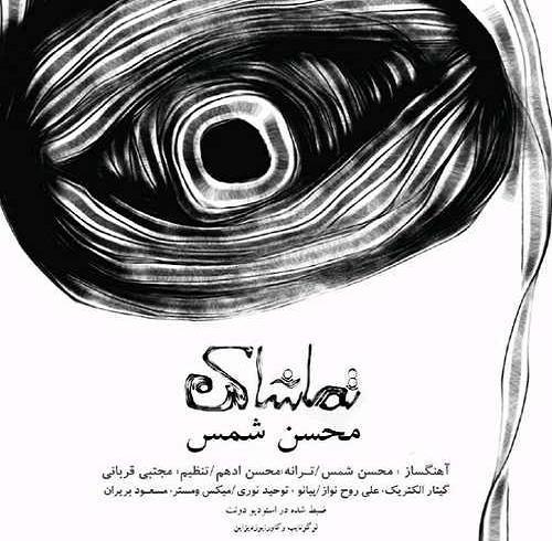محسن شمس