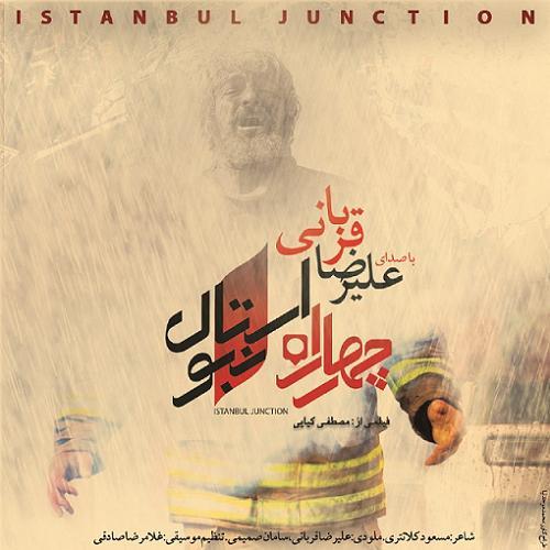 تیتراژ فیلم چهار راه استانبول