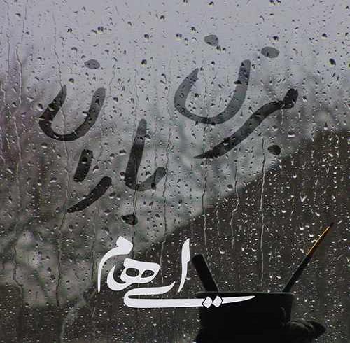 بزن باران از زانیار خسروی