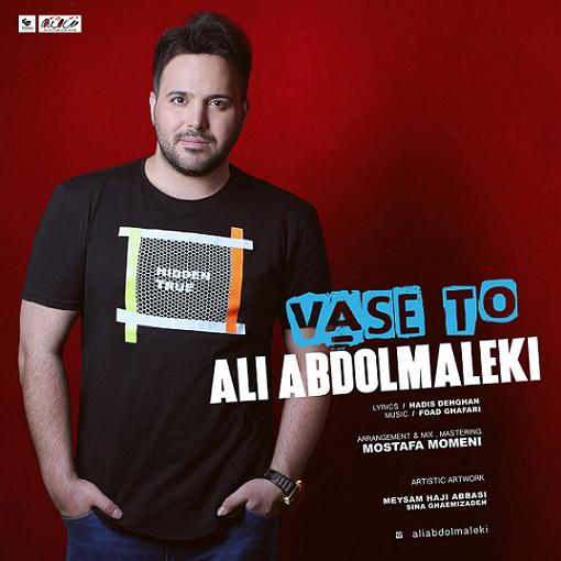 واسه تو علی عبدالمالکی