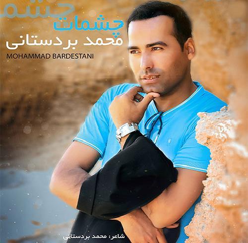 محمد بردستانی
