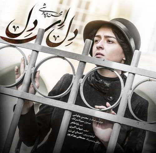 دل ای دل محسن چاوشی