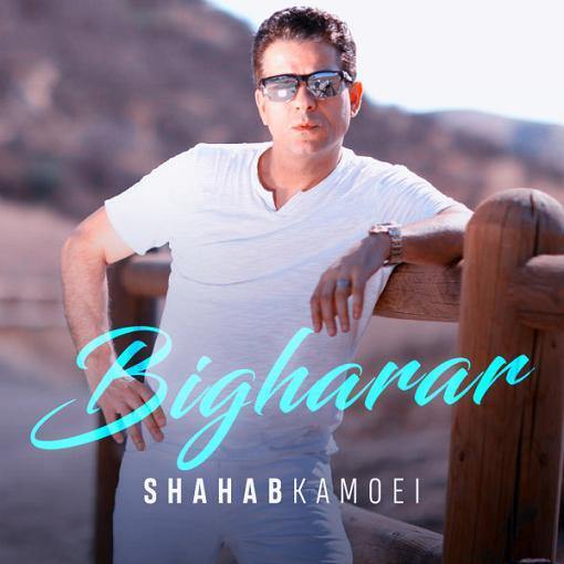 شهاب کامویی