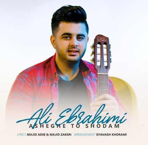 عاشق تو شدم علی ابراهیمی