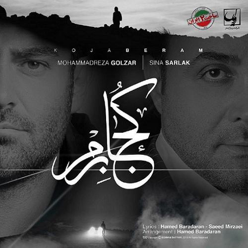 آهنگ تیتراژ سریال ساخت ایران 2