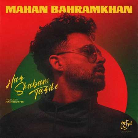 دانلود آهنگ ماهان بهرام خان بنام هر شبم تاریکه همراه با متن و کیفیت عالی