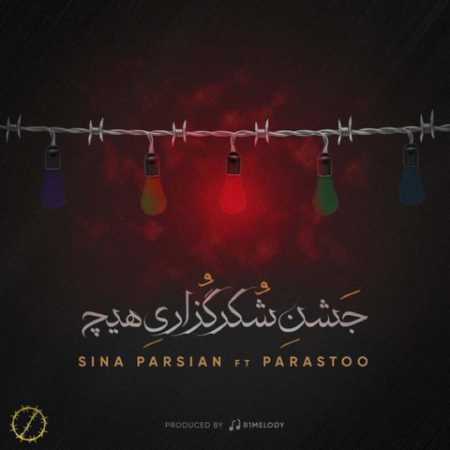 دانلود آهنگ سینا پارسیان بنام جشن شکر گزاری هیچ همراه با متن و کیفیت عالی