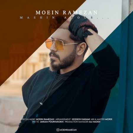 دانلود آهنگ معین رمضان بنام ماشین عروس همراه با متن و کیفیت عالی