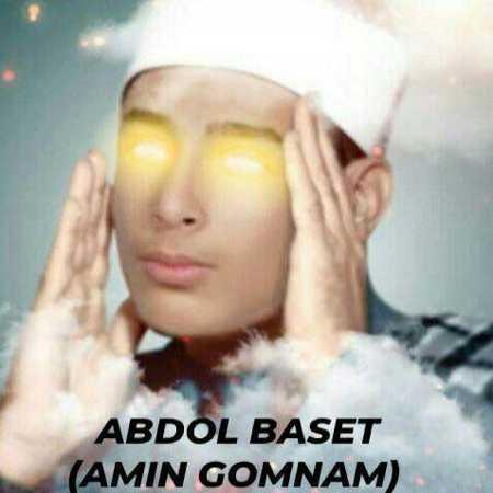 دانلود آهنگ امین گمنام بنام عبدالباسط همراه با متن و کیفیت عالی